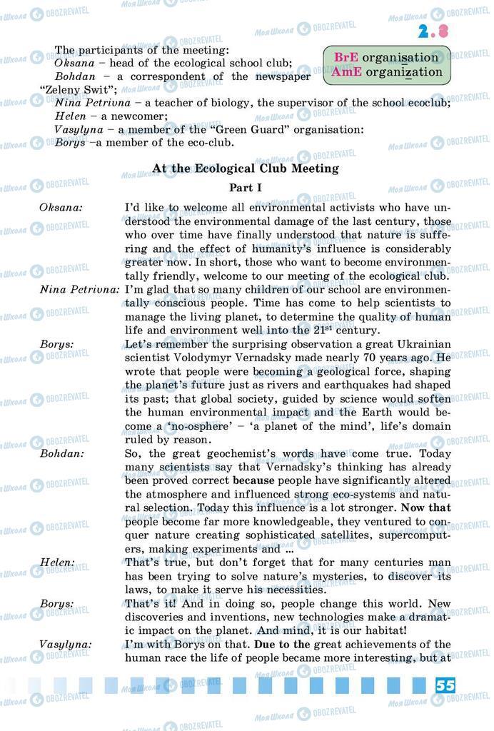 Учебники Английский язык 9 класс страница 55