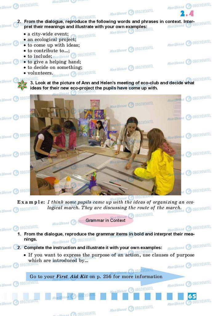 Учебники Английский язык 9 класс страница 65