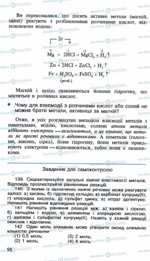 Учебники Химия 9 класс страница 98