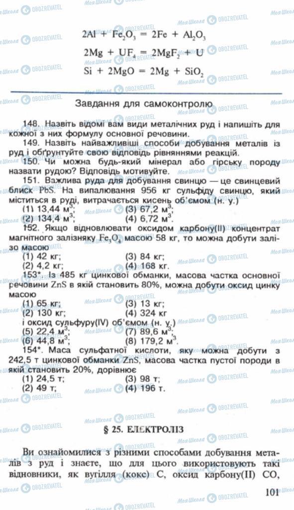 Підручники Хімія 9 клас сторінка 101