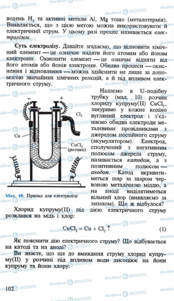 Учебники Химия 9 класс страница 102