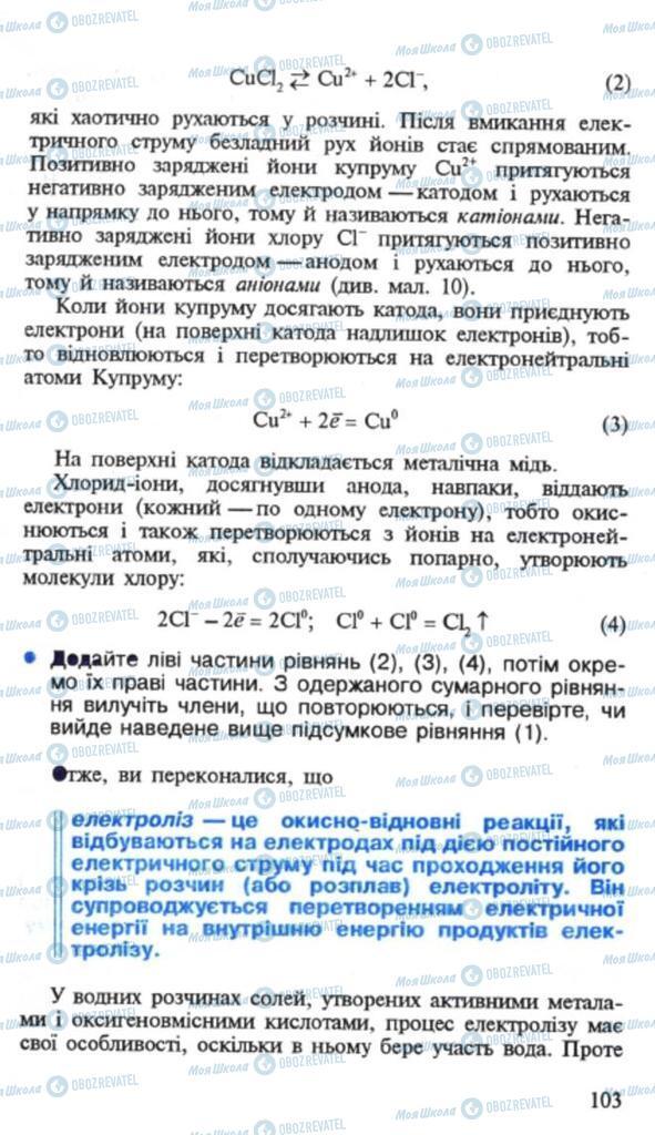 Підручники Хімія 9 клас сторінка 103