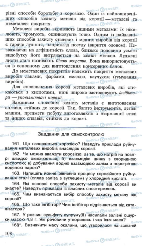 Підручники Хімія 9 клас сторінка 108