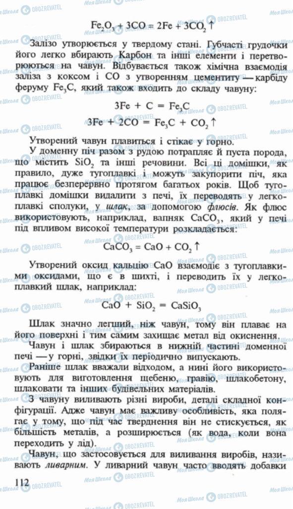 Учебники Химия 9 класс страница 112
