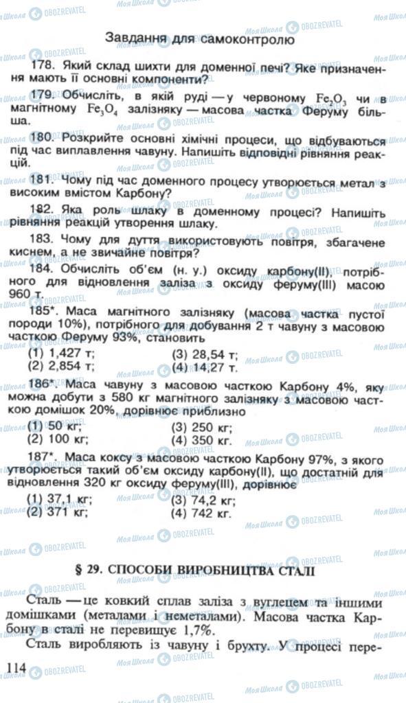 Учебники Химия 9 класс страница 114