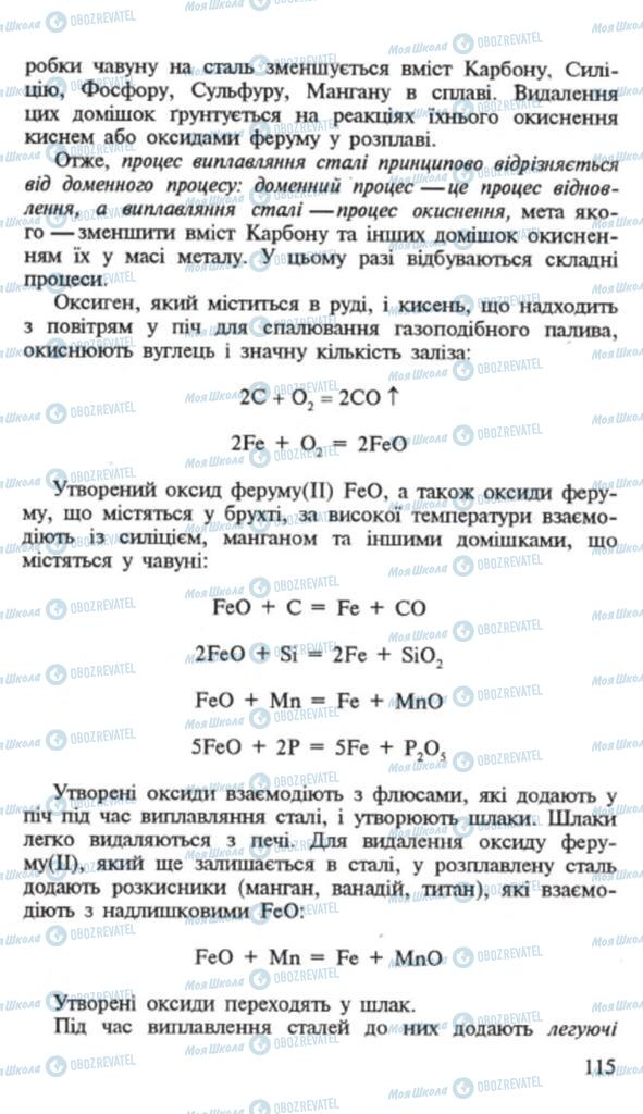 Підручники Хімія 9 клас сторінка 115