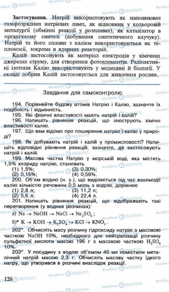 Підручники Хімія 9 клас сторінка 126
