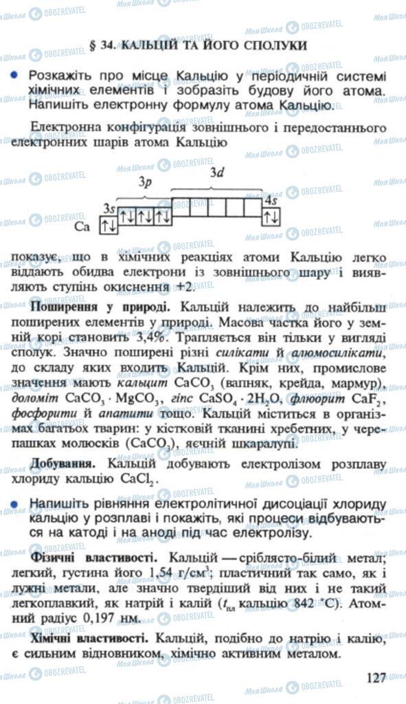 Учебники Химия 9 класс страница 127