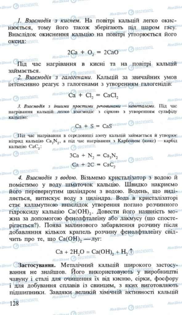 Учебники Химия 9 класс страница 128