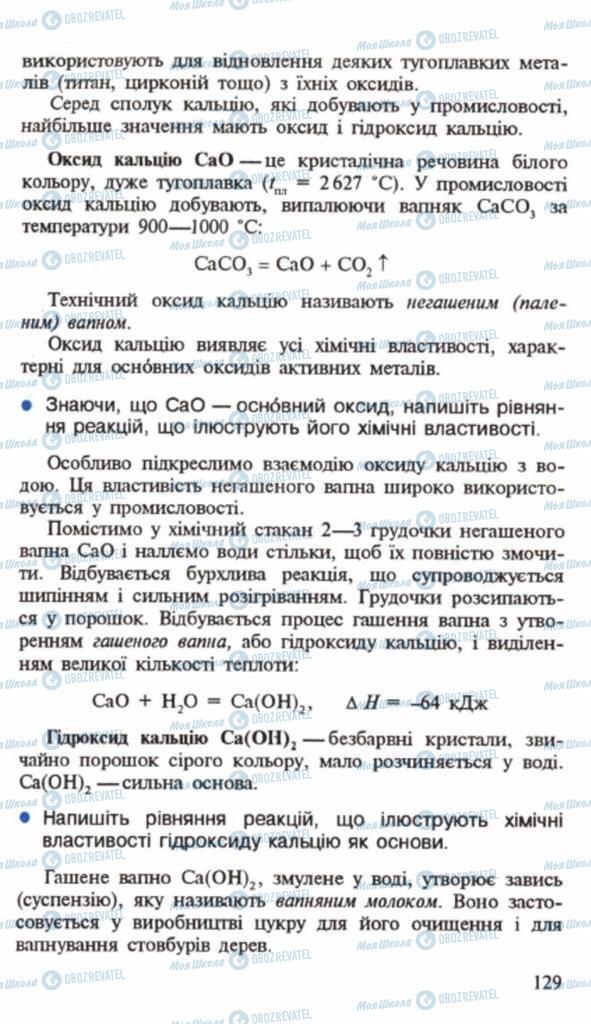 Підручники Хімія 9 клас сторінка 129