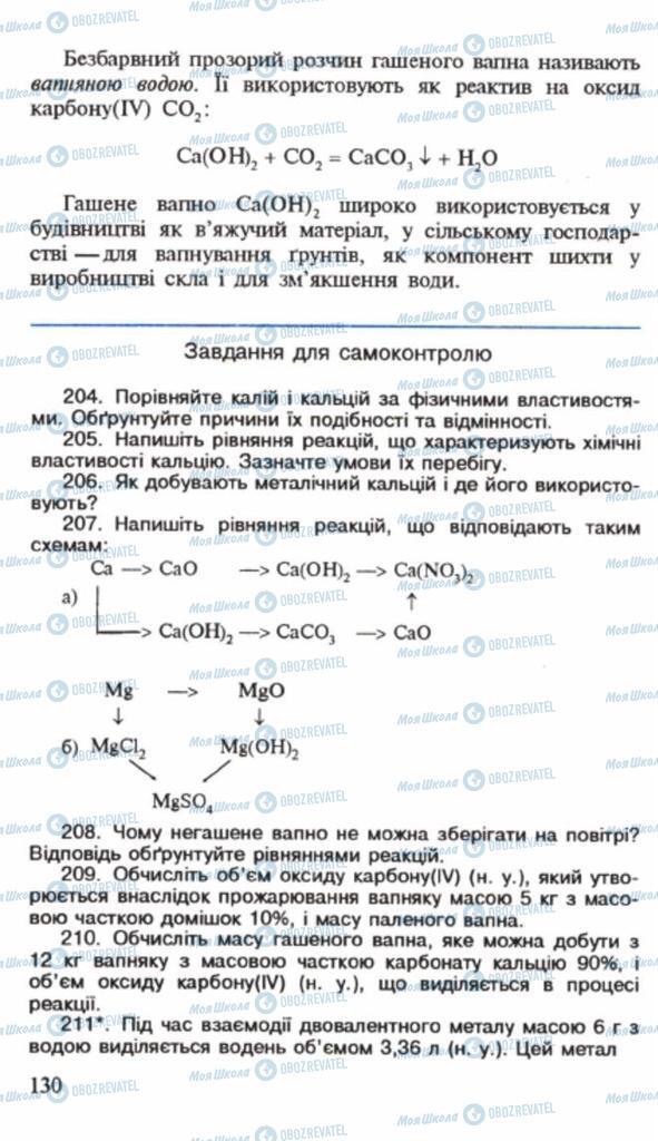 Учебники Химия 9 класс страница 130