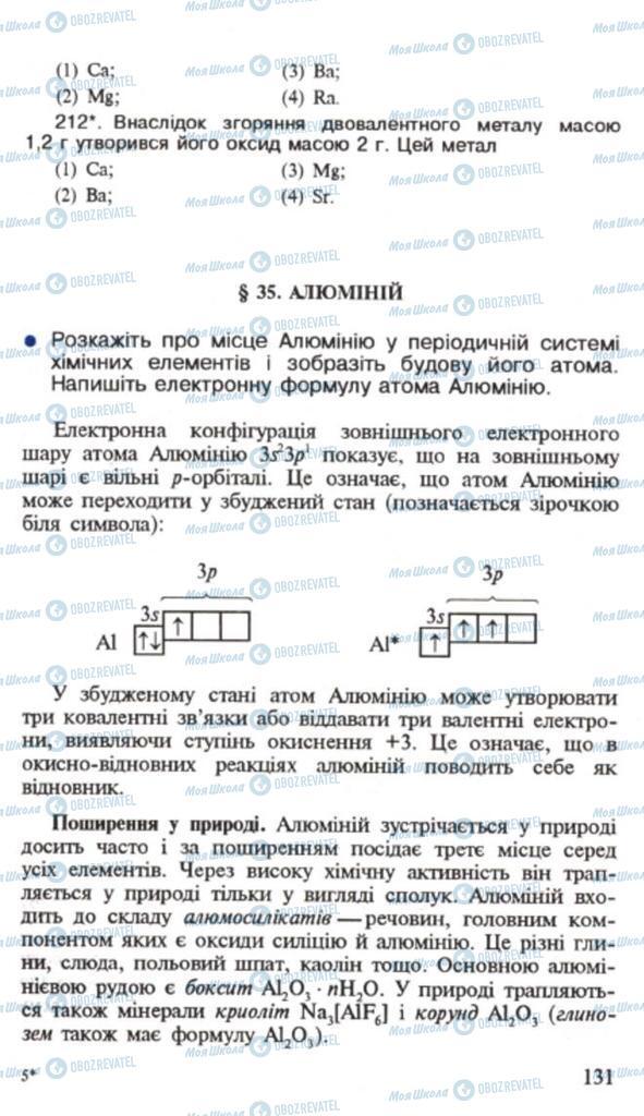 Учебники Химия 9 класс страница 131
