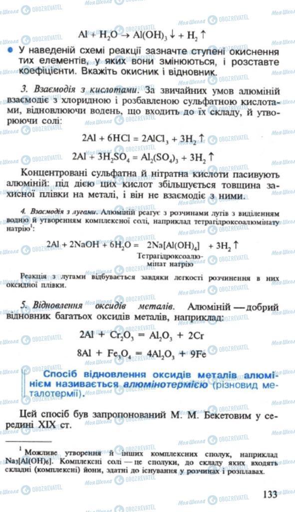 Підручники Хімія 9 клас сторінка 133