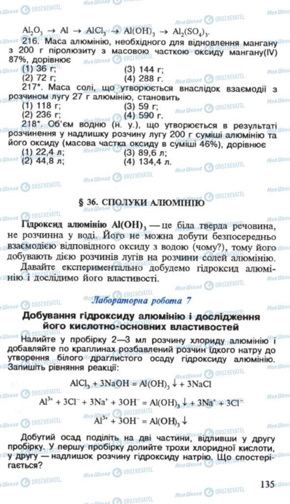 Підручники Хімія 9 клас сторінка 135