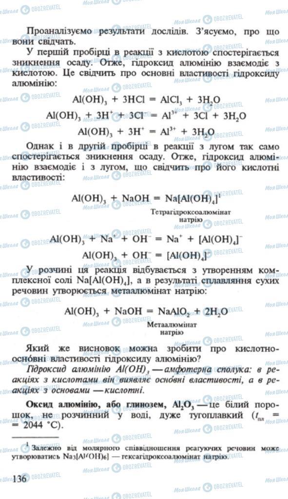 Учебники Химия 9 класс страница 136