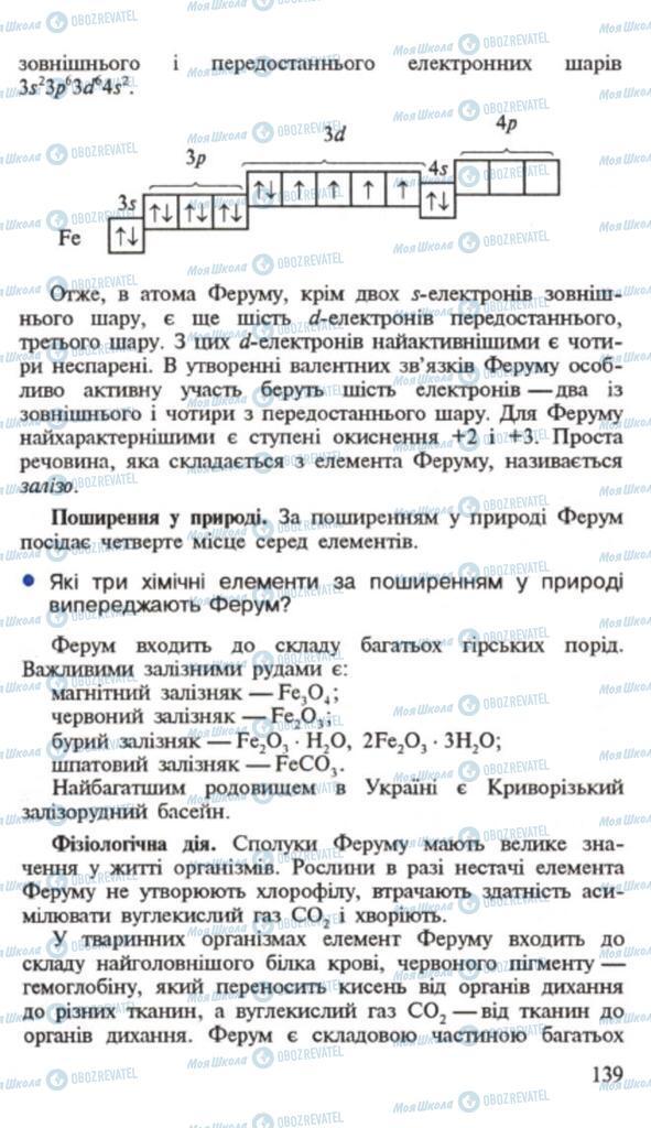Учебники Химия 9 класс страница 139