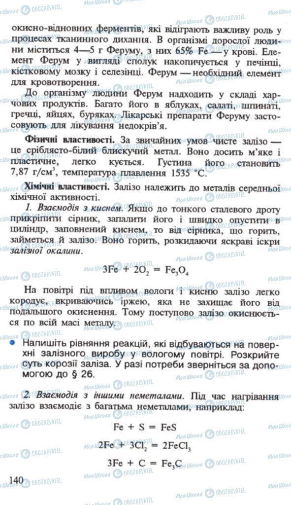 Підручники Хімія 9 клас сторінка 140