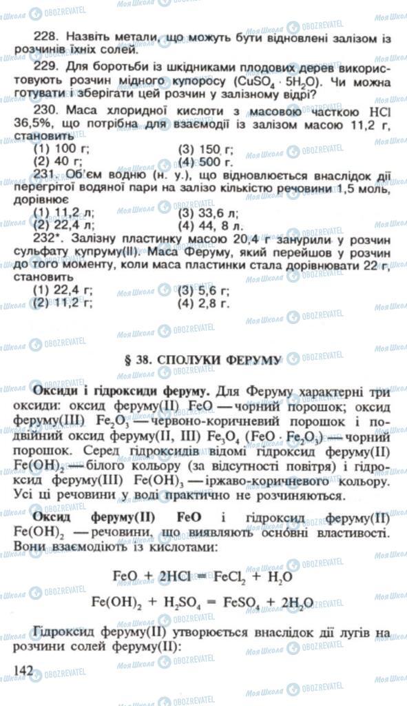 Учебники Химия 9 класс страница 142