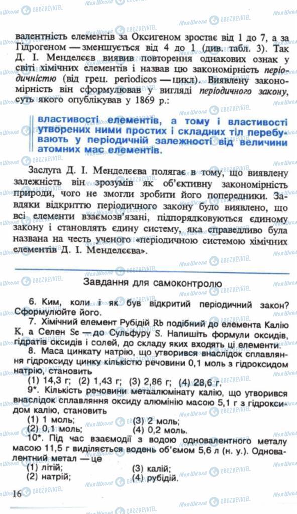 Підручники Хімія 9 клас сторінка 16