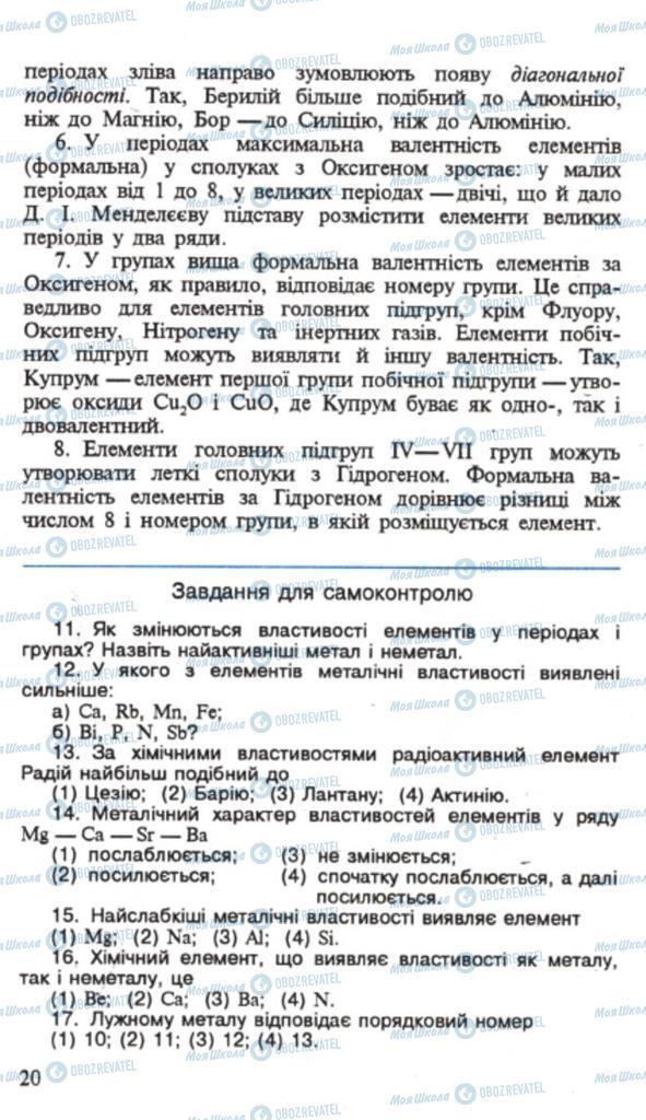 Підручники Хімія 9 клас сторінка 20