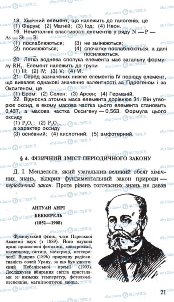Підручники Хімія 9 клас сторінка 21