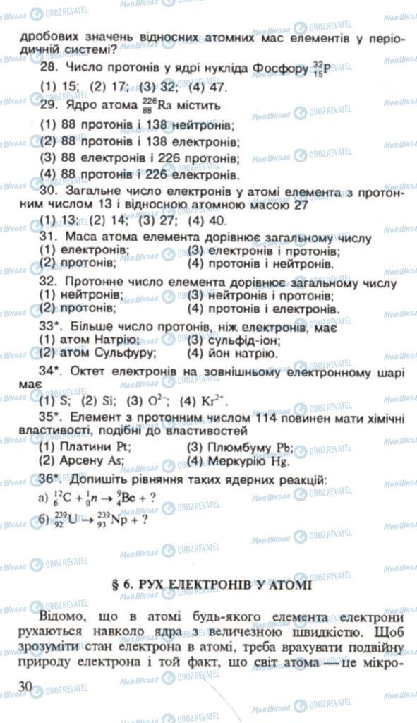 Підручники Хімія 9 клас сторінка 30