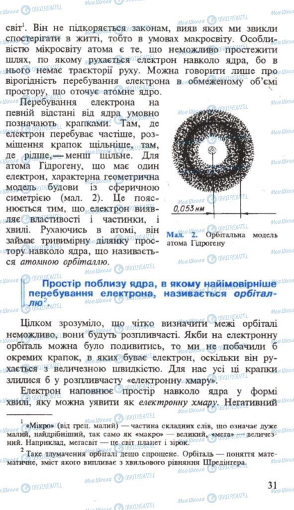 Підручники Хімія 9 клас сторінка 31