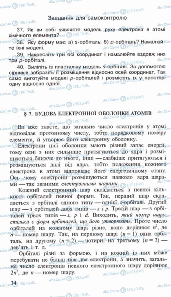 Підручники Хімія 9 клас сторінка 34