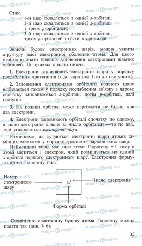 Підручники Хімія 9 клас сторінка 35