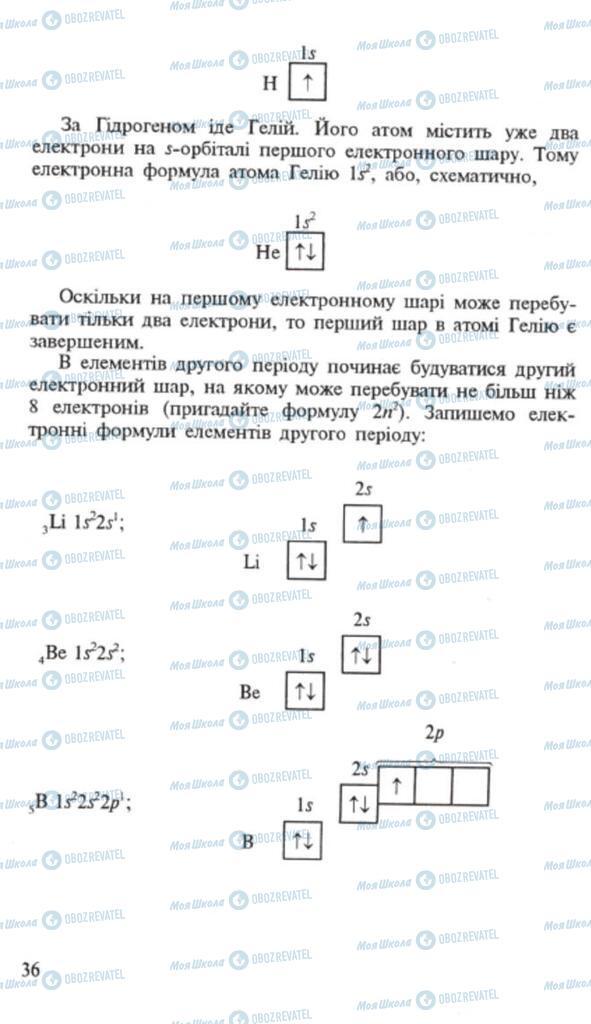 Підручники Хімія 9 клас сторінка 36