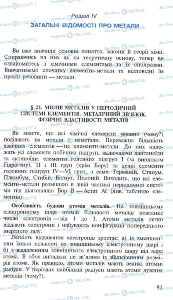 Підручники Хімія 9 клас сторінка  91