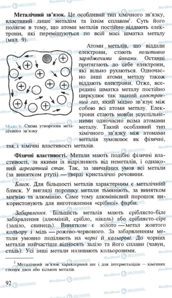 Підручники Хімія 9 клас сторінка 92