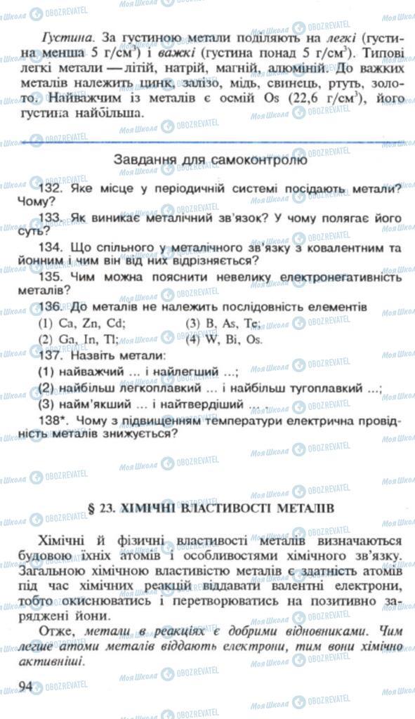 Підручники Хімія 9 клас сторінка 94