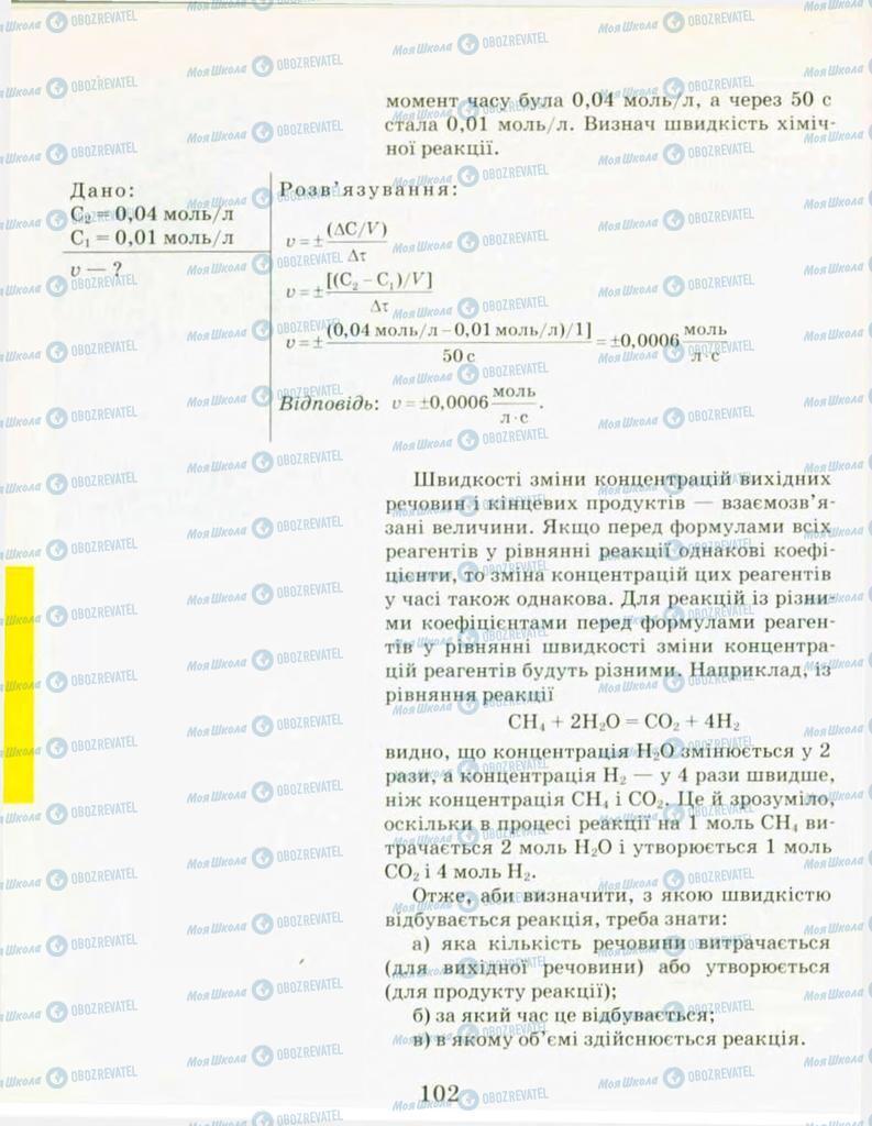 Підручники Хімія 9 клас сторінка 102