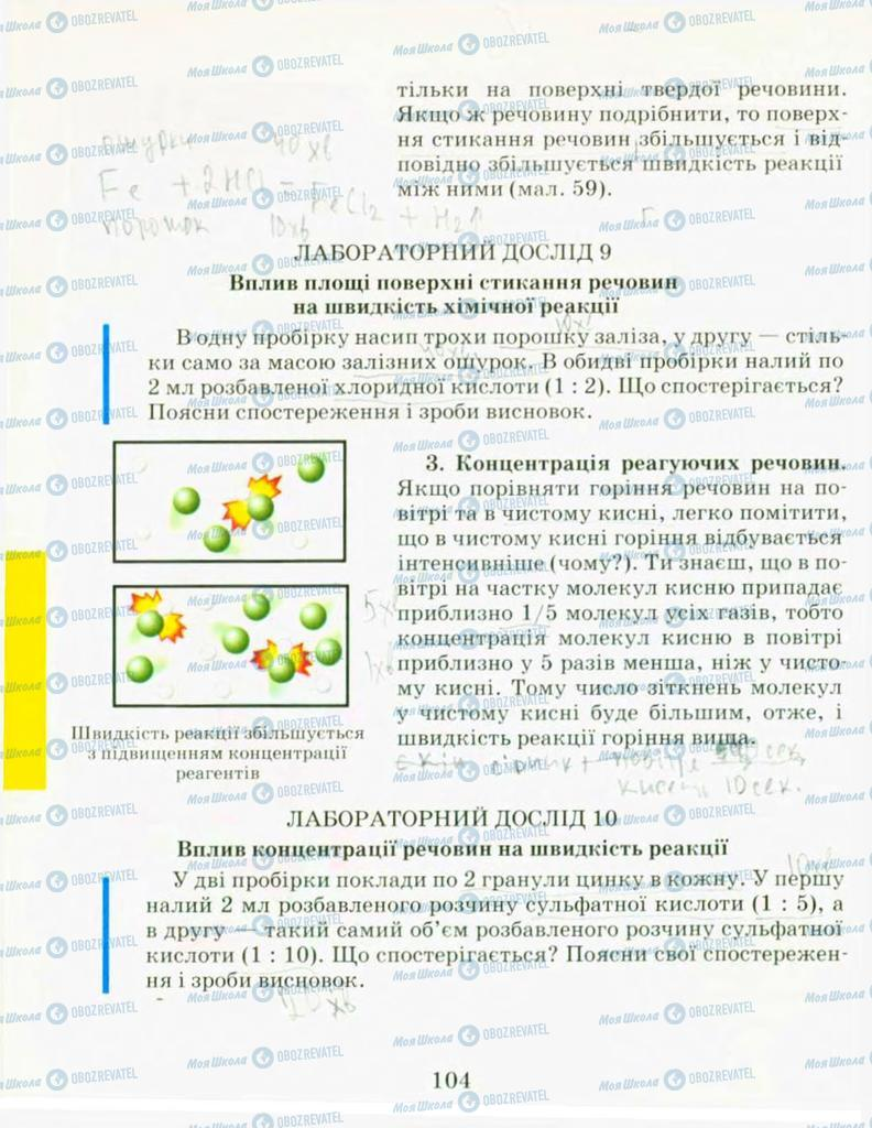 Підручники Хімія 9 клас сторінка 104