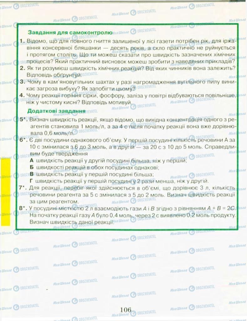 Підручники Хімія 9 клас сторінка 106