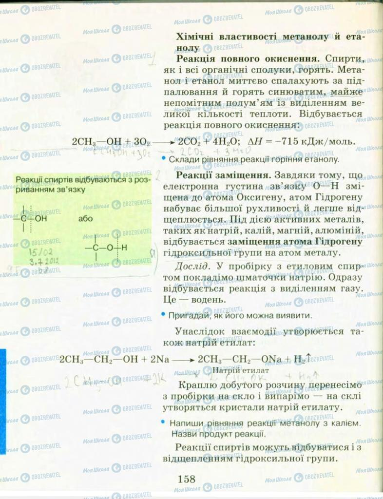 Підручники Хімія 9 клас сторінка 158
