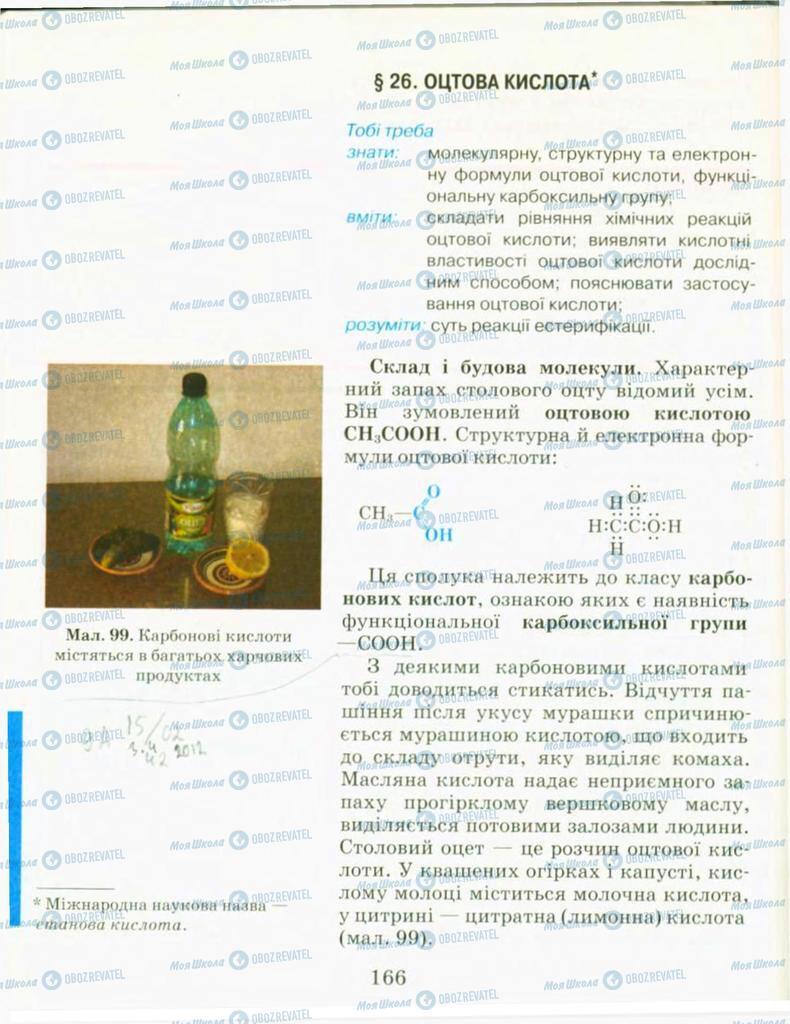 Підручники Хімія 9 клас сторінка  166