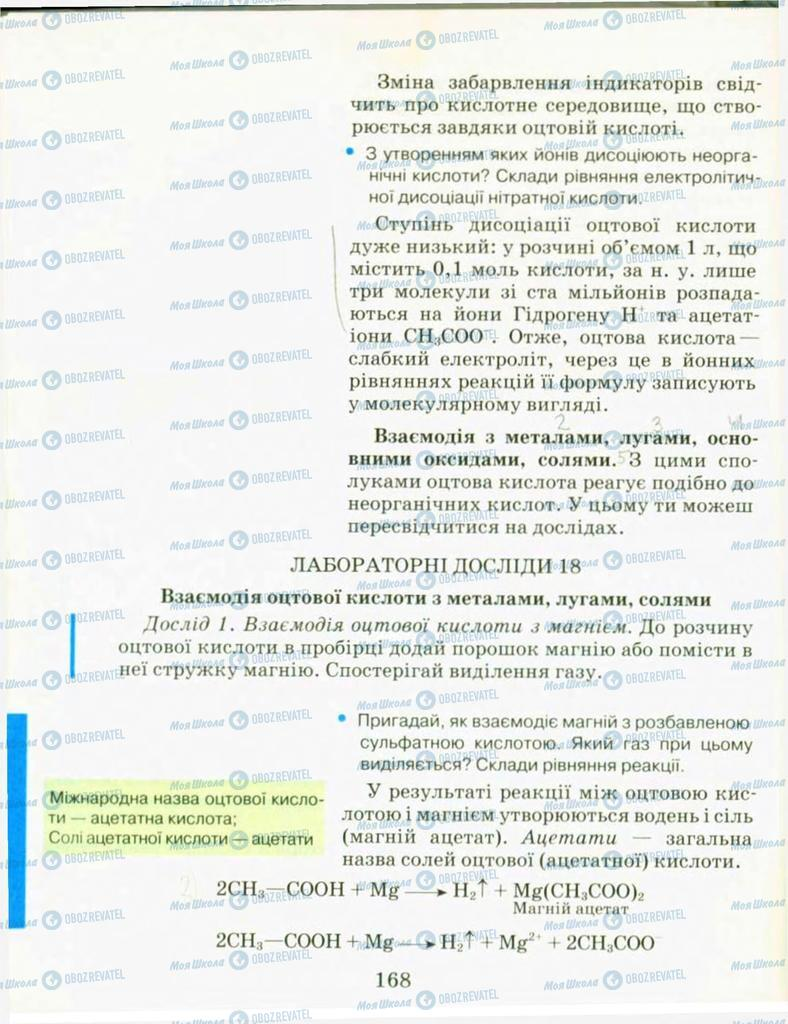 Підручники Хімія 9 клас сторінка 168
