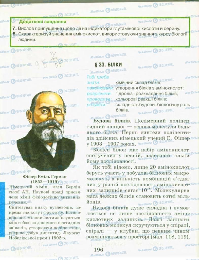 Учебники Химия 9 класс страница  196