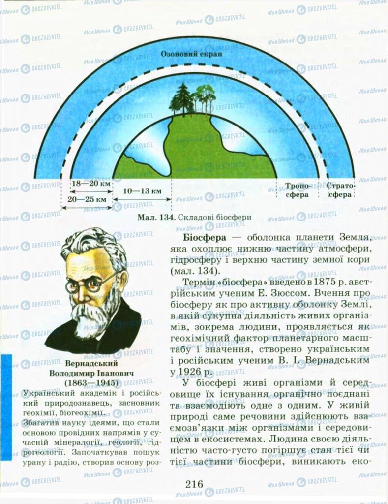Підручники Хімія 9 клас сторінка 216