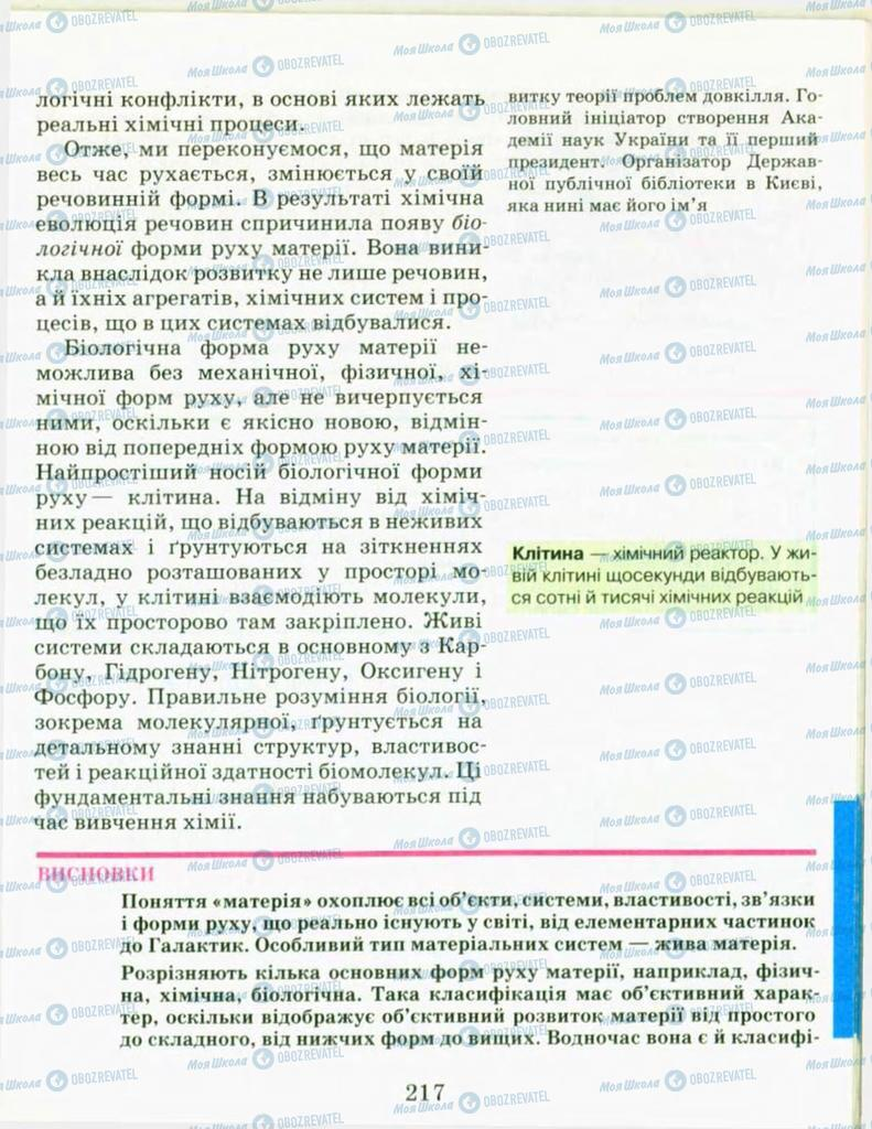 Підручники Хімія 9 клас сторінка 217