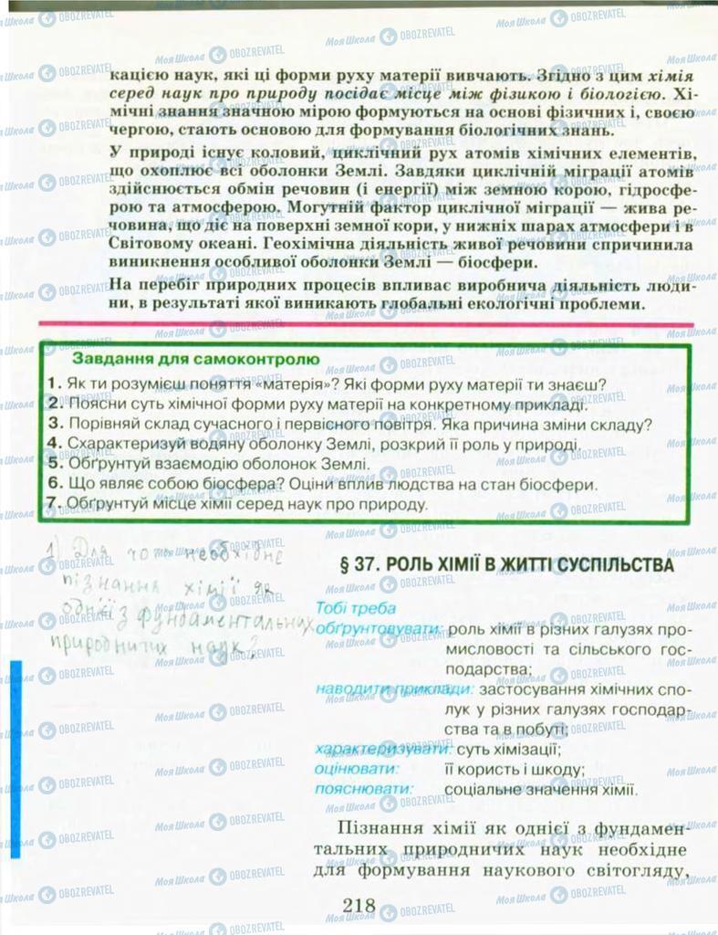 Учебники Химия 9 класс страница  218