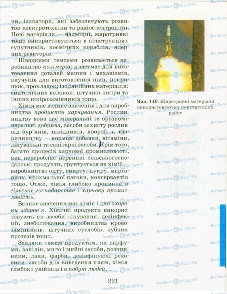 Учебники Химия 9 класс страница 221