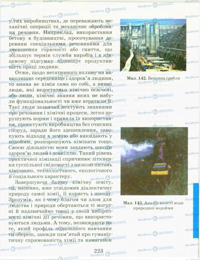 Учебники Химия 9 класс страница 223