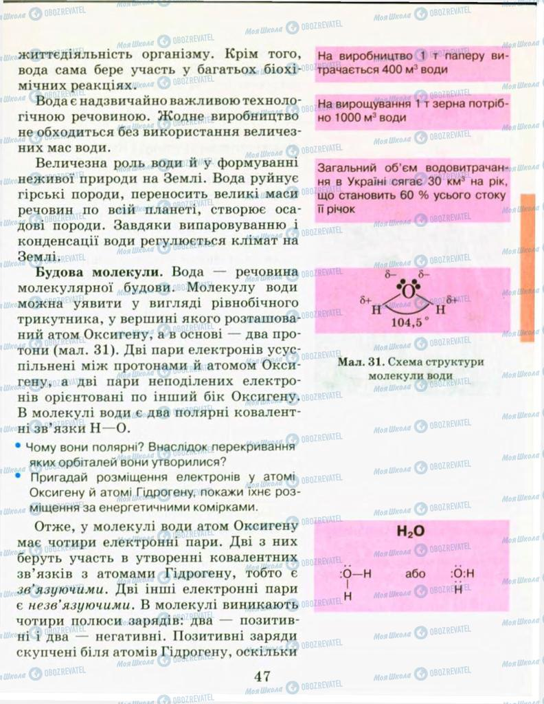 Підручники Хімія 9 клас сторінка 47