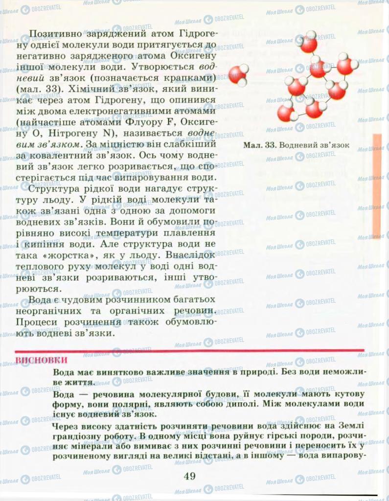 Підручники Хімія 9 клас сторінка 49
