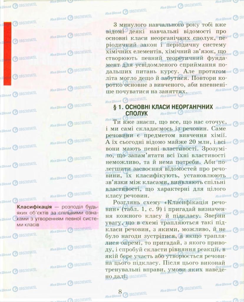 Підручники Хімія 9 клас сторінка  8