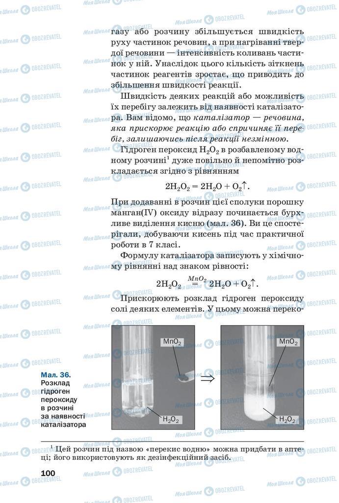 Підручники Хімія 9 клас сторінка 100
