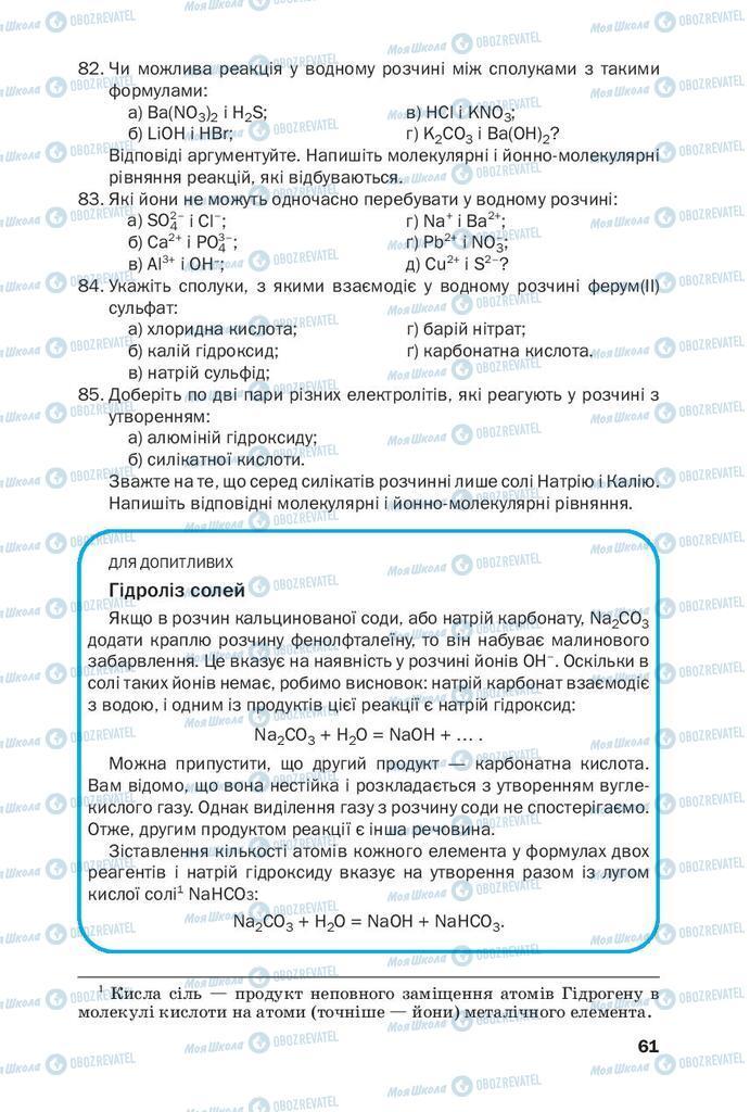 Підручники Хімія 9 клас сторінка 61